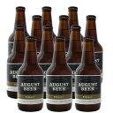 【送料無料 クール便】アウグスビール ピルスナー330ml 12本セット[クラフトビール 地ビール セット ギフト プレミアムビール]