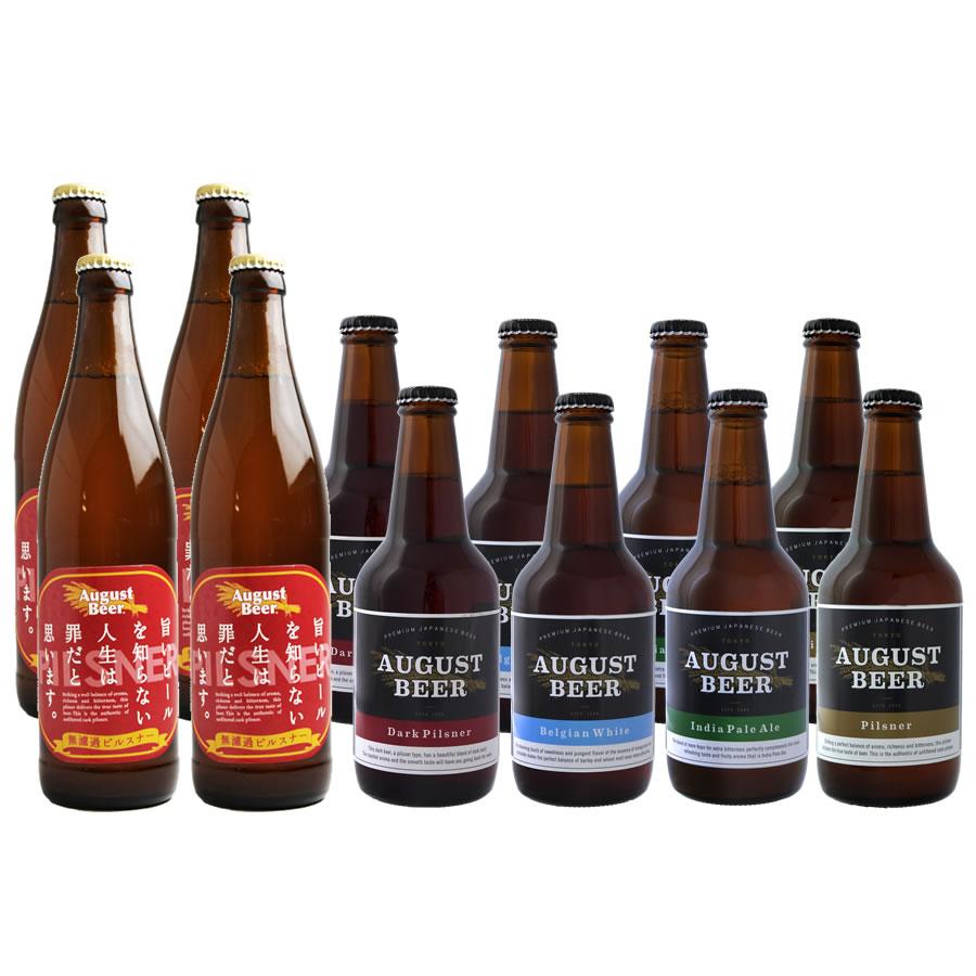 【送料無料|クール便】アウグスビール バラエティー12本セット 1[クラフトビール 地ビール セット ギフト プレミアムビール]