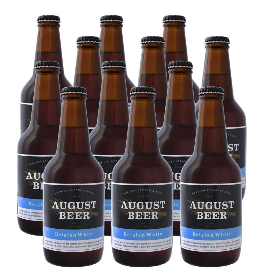 【送料無料|クール便】アウグスビール ホワイト330ml 12本セット[クラフトビール 地ビール セット ギフト プレミアムビール]