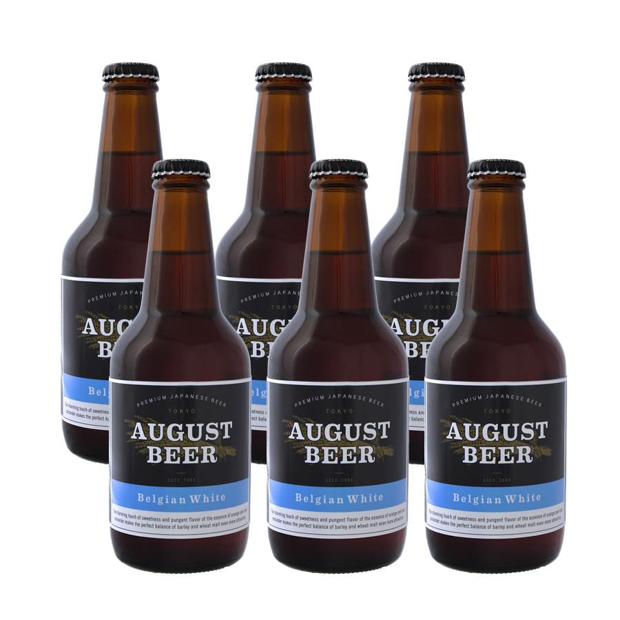 【送料無料|クール便】アウグスビール ホワイト330ml 6本セット[クラフトビール 地ビール セット ギフト プレミアムビール]