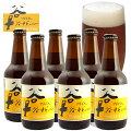 アウグスビールアウグス谷中ビール330ml6本セット