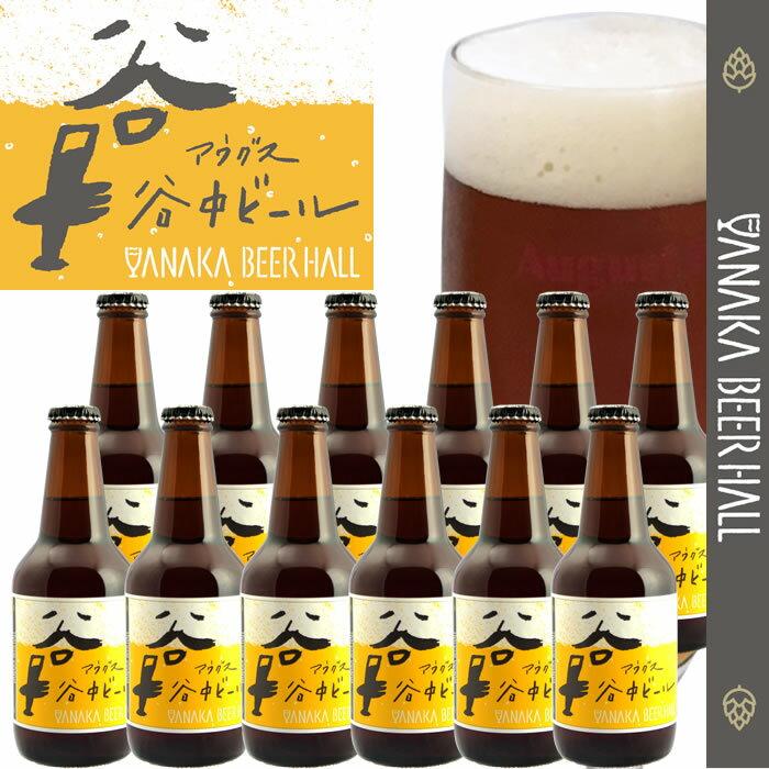 【送料無料|クール便】アウグスビール アウグス谷中ビール330ml 12本セット[クラフトビール 地ビール セット ギフト プレミアムビール]