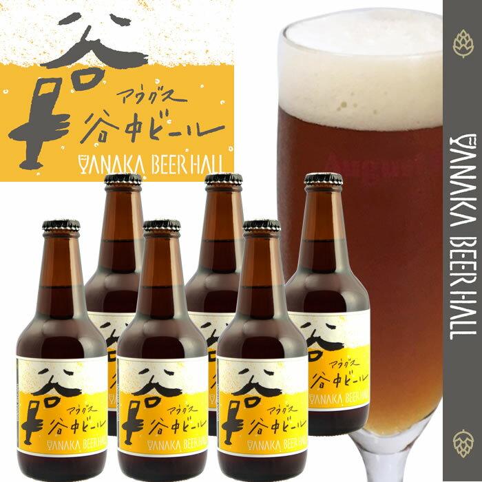 【送料無料|クール便】アウグスビール アウグス谷中ビール330ml 6本セット[クラフトビール 地ビール セット ギフト プレミアムビール]
