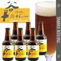 【送料無料|クール便】アウグスビールアウグス谷中ビール330ml6本セット[クラフトビール地ビールセットギフトプレミアムビール]