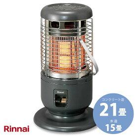 リンナイ ガス赤外線ストーブ R-1290VMSIII(C) 木造15畳/コンクリート21畳 [都市ガス プロパンガス 東京ガス 大阪ガス] 《配送タイプS》ガス暖房