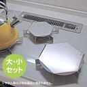 ステンレス製 ガスコンロのゴトクカバー [大・小セット] M-1001Sset [日本製][五徳汚れ防止] [コンロカバー]《配送タ…