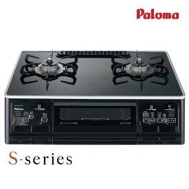 《リサイクル対象商品》 パロマ ガステーブル S-series PA-A64WCK(-R/-L) ハイパーガラスコートトップ クリアパールブラック×ブラック 2口ガスコンロ エスシリーズ 《配送タイプS》