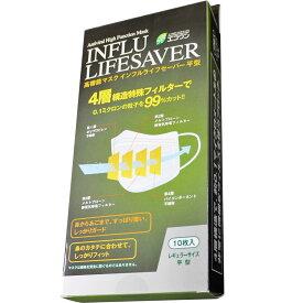 エコワン PM2.5対応マスク 高機能マスク インフルライフセーバー平型付き レギュラーサイズ 10枚入[黄砂/花粉対策]