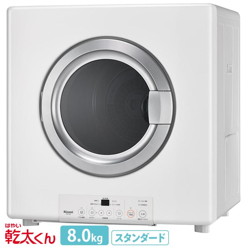 リンナイ ガス衣類乾燥機 RDT-80 乾燥容量8.0kg ガスコード接続タイプ