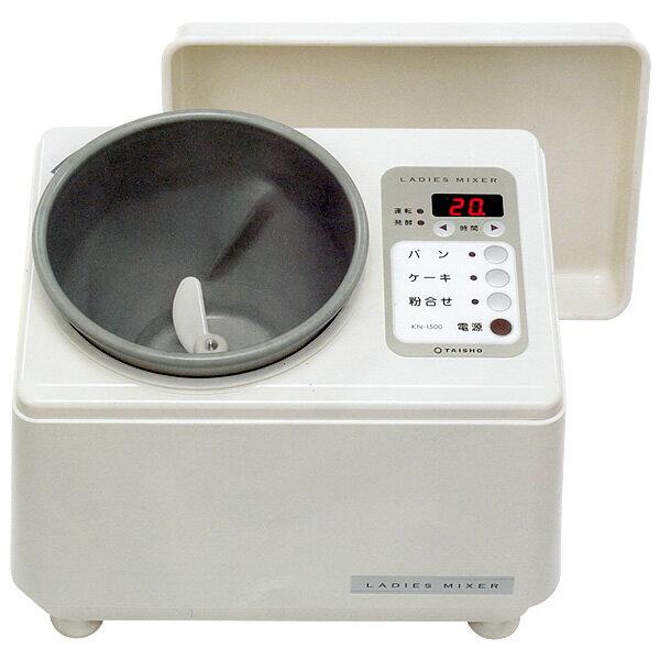 《即納/あす楽対応》大正電機 レディースミキサー パンこね機 KN-1500 [パンこね小麦粉1kgまで]