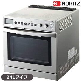 ノーリツ 卓上型コンビネーションレンジ 24Lタイプ NLV2401ESV ガスオーブン