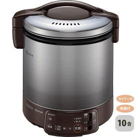 リンナイ ガス炊飯器 こがまる RR-100VQT(DB) 0.36〜1.8L(2〜10合) タイマー・ジャー機能付