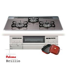 ブリリオ PD-721WS-75CD ビルトインコンロ プロパンガス 都市ガス パロマ 75cm ハイパーガラスコートトップ ラクック同梱