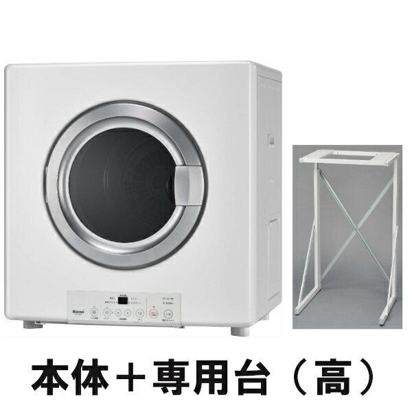 ガス衣類乾燥機 5.0kg 乾太くん リンナイRDT-54S-SV 専用台 高セット都市ガス12A13A・プロパンガス