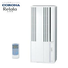 ウインドエアコン 窓用エアコン コロナ CW-1621(WS) リララ Relala 冷房専用 目安 4〜7畳 リモコン付き 2021年製