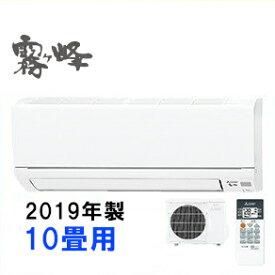 三菱 エアコン 10畳用 霧ヶ峰 MSZ-GV2819-W ホワイト