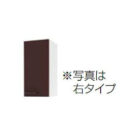 *タカラスタンダード*W-S30[L/R] 吊戸棚 [アーバス/アーバスフラット] 高さ500mmタイプ