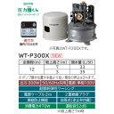 *日立*WT-P300X 浅井戸用自動ポンプ 出力300W [単相100V]【送料無料】
