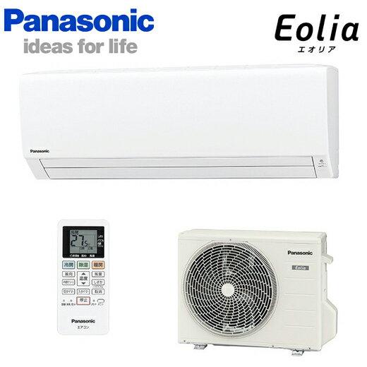 【送料・代引無料】*Panasonic/パナソニック*CS-287CFR エアコン エオリア Fシリーズ 冷房 8〜12畳 暖房8〜10畳