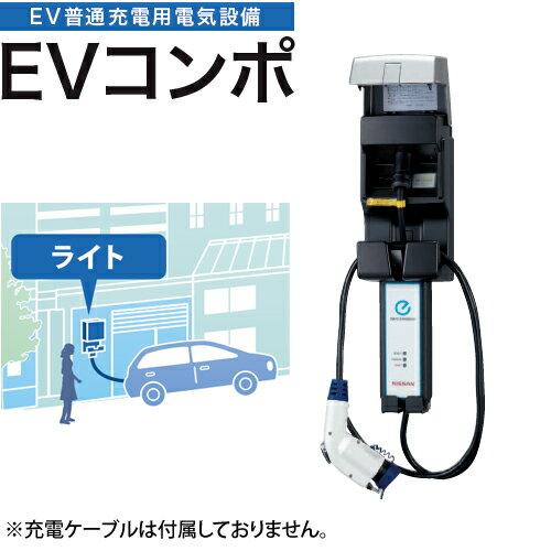 *河村電器*ECL EVコンポ [ライト] 電源スイッチなし EV・PHV充電用電気設備 樹脂製壁掛型 電気自動車 充電設備