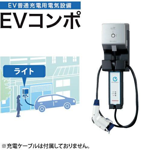 *河村電器*ECLG EVコンポ [ライト] 電源スイッチつき EV・PHV充電用電気設備 樹脂製壁掛型 電気自動車 充電設備