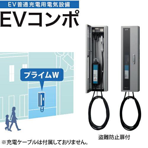 *河村電器*ECPW EVコンポ [プライム] 壁掛型 電源スイッチつき EV・PHV充電用電気設備 樹脂製壁掛型 電気自動車 充電設備