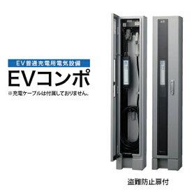 *河村電器*ECPS EVコンポ [プライム] 自立型 電源スイッチつき EV・PHV充電用電気設備 樹脂製壁掛型 電気自動車 充電設備