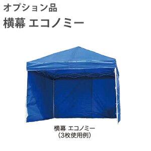*イージーアップテント*EZP25 [横幕のみ] エコノミー 2.5m 青/白 Dream・Deluxe用 オプション品【メーカー直送/専用送料表参照】