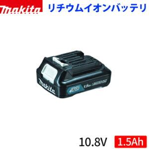*マキタ/Makita* BL1015 A-59841 10.8V 1.5Ah リチウムイオンバッテリ 充電器別売