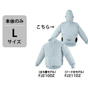 *マキタ/Makita* FJ211DZ Lサイズ スタンダードタイプ フード付モデル ジャケットのみ ファン無し ポリエステル 優れた撥水性と透湿性 充電式ファンジャケット [熱中症対策/扇風機付作業服]