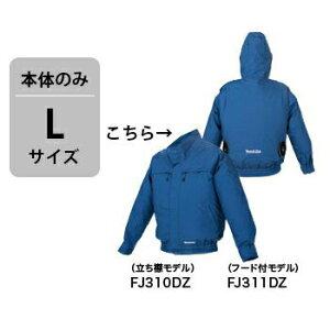 *マキタ/Makita* FJ310DZ Lサイズ 立ち襟モデル ジャケットのみ ファン無し 綿 インナー素材も綿仕様 優れた耐久性と吸水性 充電式ファンジャケット [空調服/熱中症対策/扇風機付作業服]