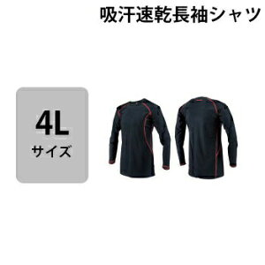 *マキタ/Makita* A-66014 4Lサイズ Under Cooler 吸汗速乾長袖シャツ ファンジャケットとの組み合わせに最適 接触冷感生地 [熱中症対策/扇風機付作業服]