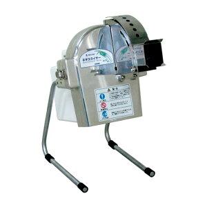 *CHUBU* SW130A プロシェフ調理機 ネギスライサー 白ネギ専用 SW130A〈送料・代引無料〉