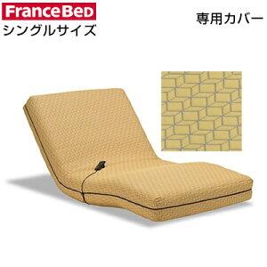 *フランスベッド*RP-1000 DLX・RP-2000 BAE専用マットレスカバー ジオ シングルサイズ 97cm×195cm 〈送料無料〉
