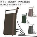 *モリタ工業*GB-010 カセットガス式ポータブル給湯器 ERIF OUTDOOR GAS BOILER エリフ アウトドアガスボイラー アウト…