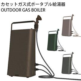 *モリタ工業*GB-010 カセットガス式ポータブル給湯器 ERIF OUTDOOR GAS BOILER エリフ アウトドアガスボイラー アウトドア 防災〈送料無料〉