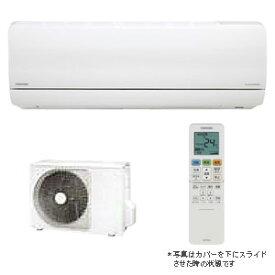 *東芝*RAS-562ER[W] エアコン ERシリーズ 冷房 15〜23畳/暖房 15〜18畳 [RAS-562NRの後継品] 【送料・代引無料】