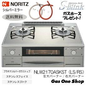 NLW2170ASKST(LS/RS) ノーリツ ガステーブルコンロコンロ オートグリル機能付き無水両面焼ワイドグリル プラチナシルバーガラストップ ステンレスゴトク 都市ガス プロパンガス