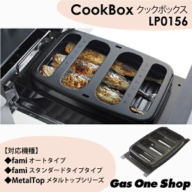 ノーリツ ビルトインコンロ専用グリルプレート(波型プレート・油はねバードセット) Cookbox クックボックス 標準グリル用 LP0156