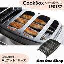 ノーリツ ビルトインコンロ専用グリルプレート(波型プレート・油はねガードセット)Cookbox クックボックス ワイ…