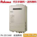 【送料・手数料無料】PH-2015AW(PH-2003Wの後継) パロマ ガス給湯器 屋外設置 壁掛型・PS標準設置型 《20号》 プロパン 都市ガス
