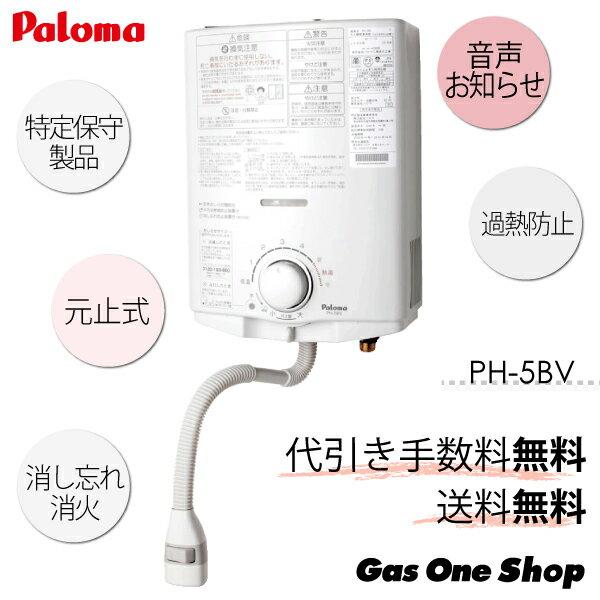 パロマ_元止式 ガス湯沸かし器 _PH-5BV