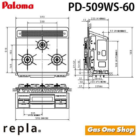 パロマWITHNAウィズナPD-509WS-60CV-LP/PD-509WS-60CV-13Aビルトインガスコンロハイパーガラスコートトップ水なし両面焼左右強火力ティアラシルバー都市ガス(12A/13A)プロパンガス(LP)60cm