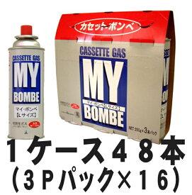 【あす楽】ニチネン カセットボンベ(ガスボンベ) マイボンベ L 48本 (3本パック×16)【送料込】