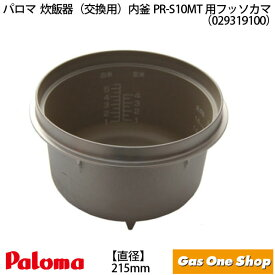 パロマ 炊飯器(交換用)内釜 PR-S10MT用カマクミタテ (029319100)