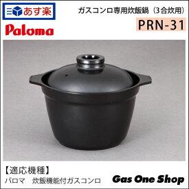送料込★パロマ ガスコンロ専用 炊飯鍋 3合炊き プロパン 都市ガス PRN-31