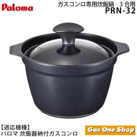送料込 パロマ ガスコンロ専用 炊飯鍋 3合炊き プロパン 都市ガス PRN-32