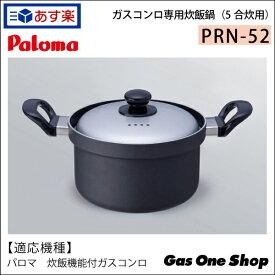 送料込★パロマ ガスコンロ専用 炊飯鍋 5合炊き プロパン 都市ガス PRN-52