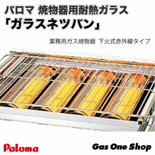 パロマ 焼物器用耐熱ガラス「ガラスネツバン」