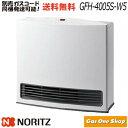 〈1年保証付〉ノーリツ ガスファンヒーター 暖房機器 StandardType スタンダードタイプ 都市ガス(12A/13A)プロパン…